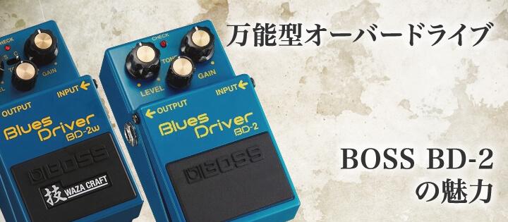 万能型オーバードライブ:BOSS BD-2の魅力とは