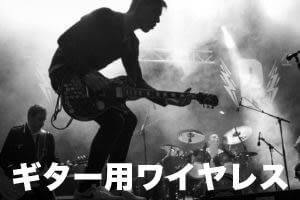 ギター用ワイヤレス